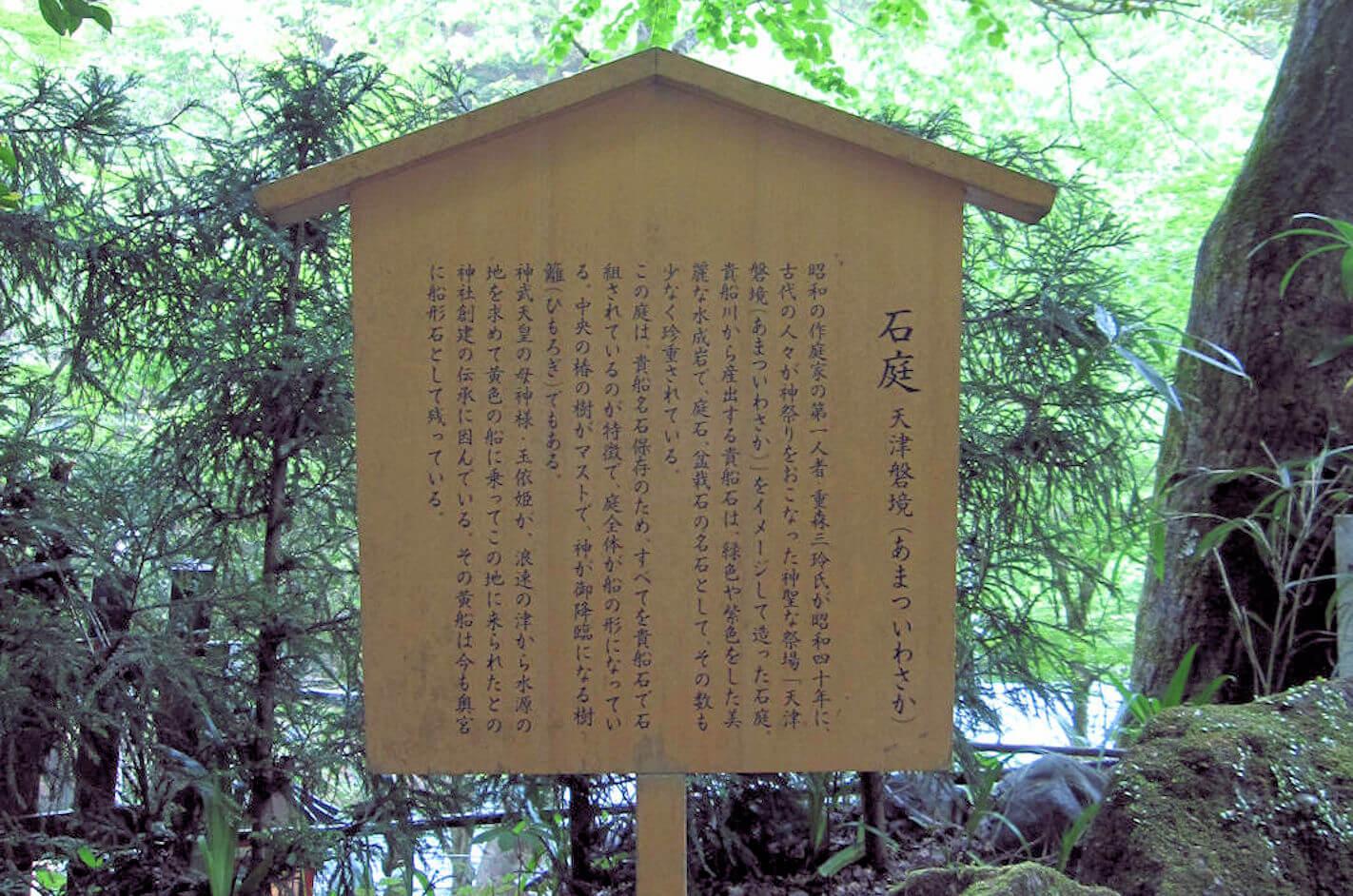 貴船神社 石庭の札