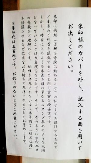 護国寺に掲示されていた注意書き