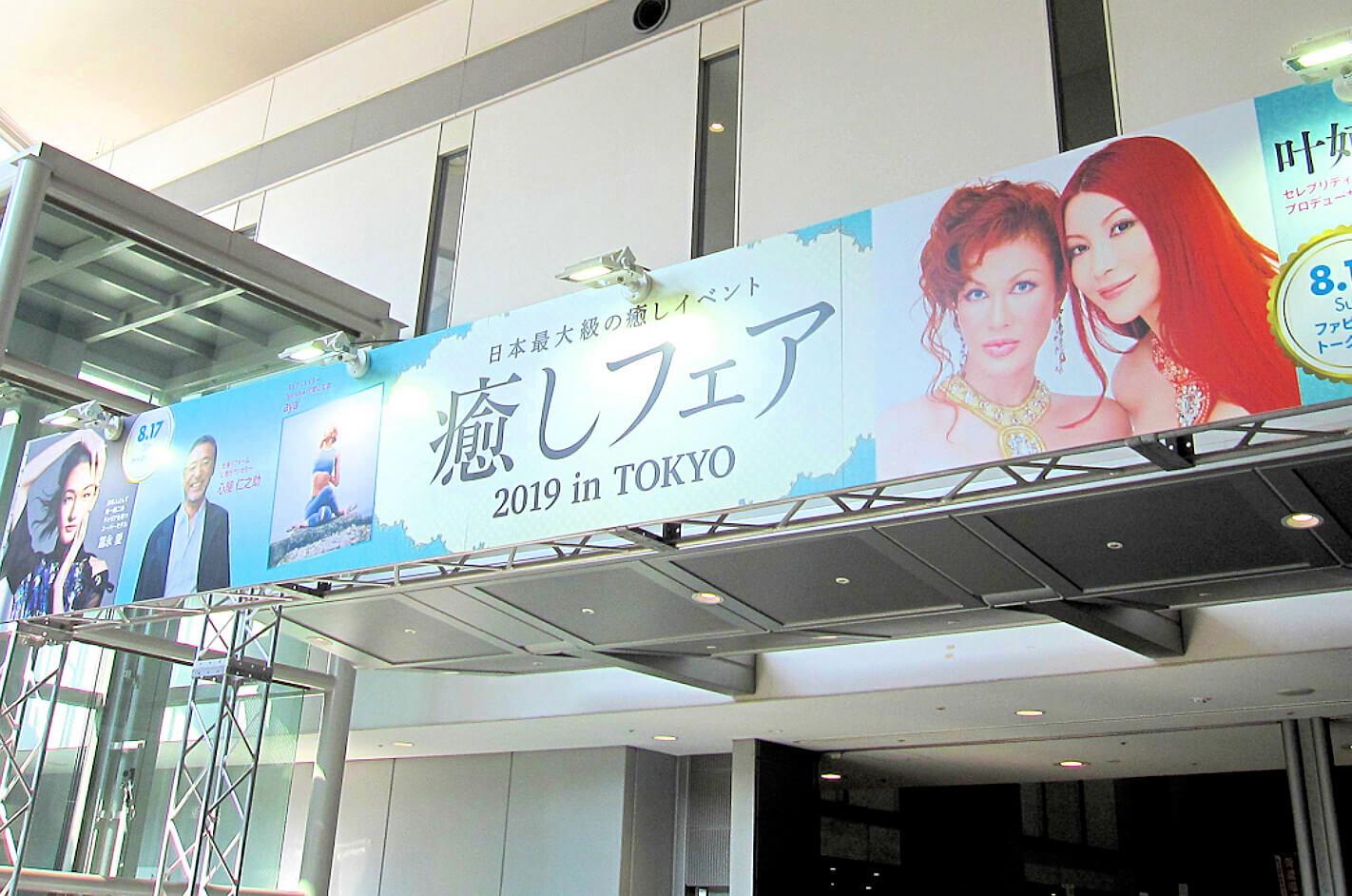 癒しフェア入口@東京ビッグサイト2019夏