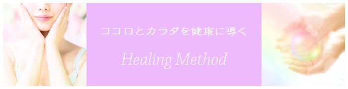 究極の引き寄せレイキ講座フラワーエッセンスカウンセリング付き|心と体のヒーリングメソッド