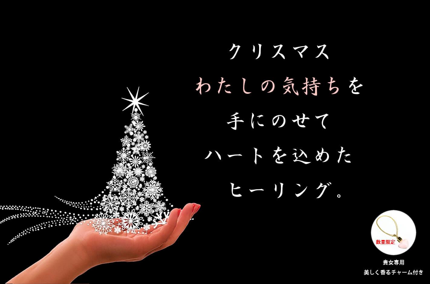クリスマス限定企画のレイキヒーラー講座限定品メモリーチャーム付き