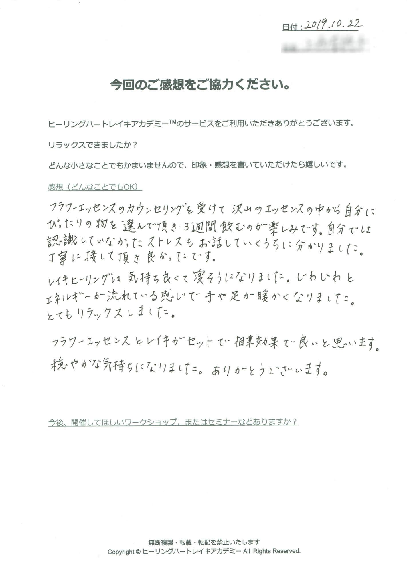 レイキヒーリング&フラワーエッセンスカウンセリングLight版のレビューNさん40代東京都
