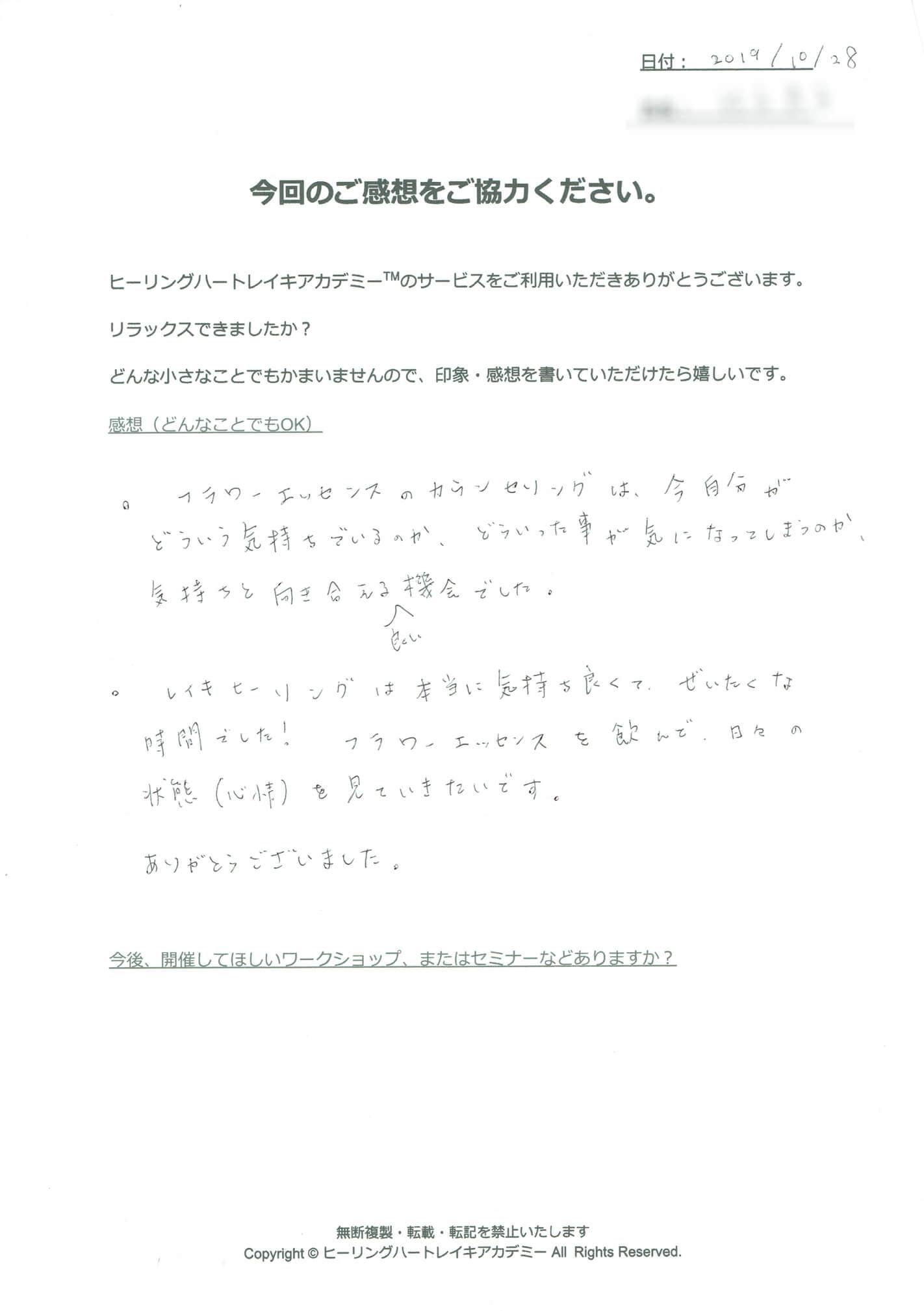 レイキヒーリング&フラワーエッセンスカウンセリングLight版のレビューRさん30代東京都