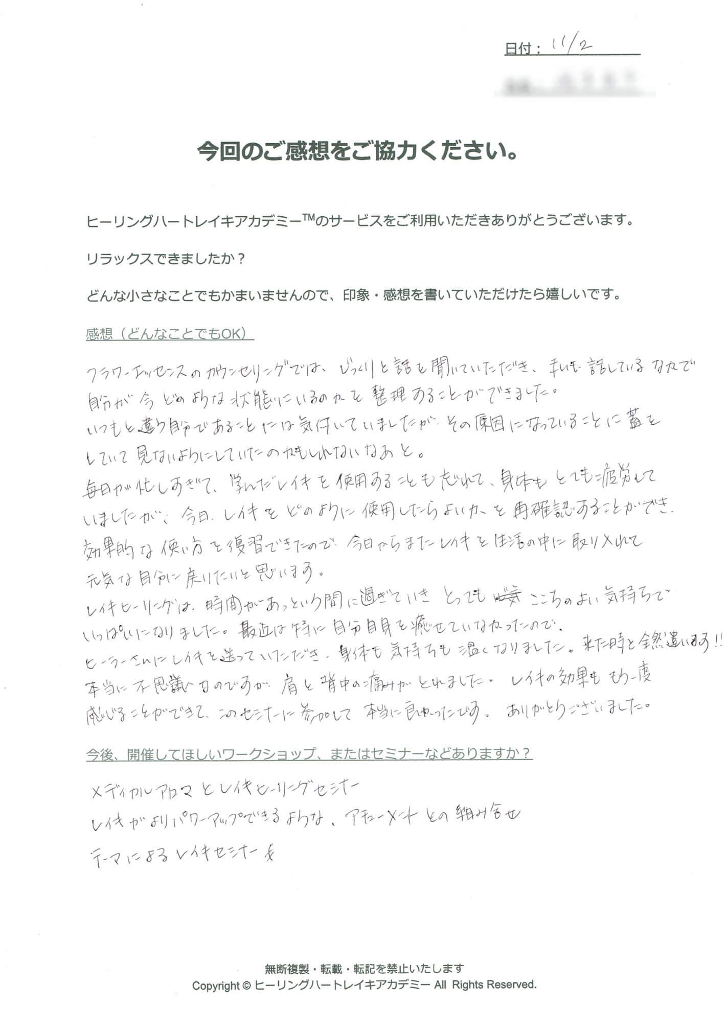 レイキヒーリング&フラワーエッセンスカウンセリングLight版のレビューAさん40代東京都