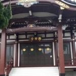 霊気肇祖臼井甕男先生のお墓がある杉並区西方寺本堂
