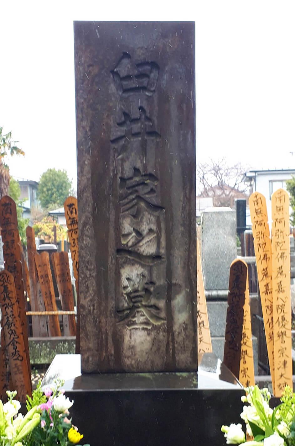 杉並区西方寺霊気肇祖臼井甕男先生のお墓