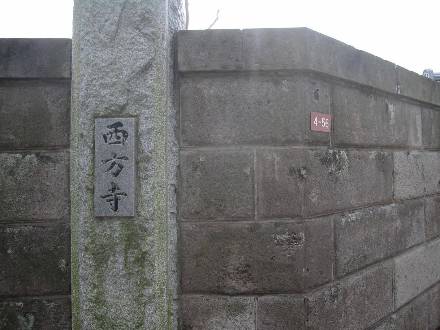 西方寺の入口(左側)