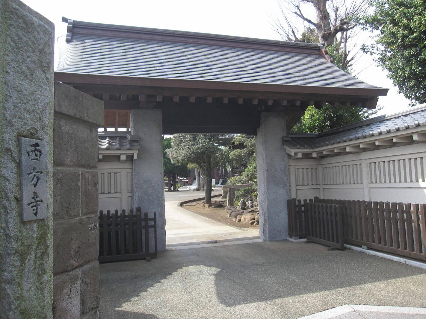 西方寺の入口(正面)