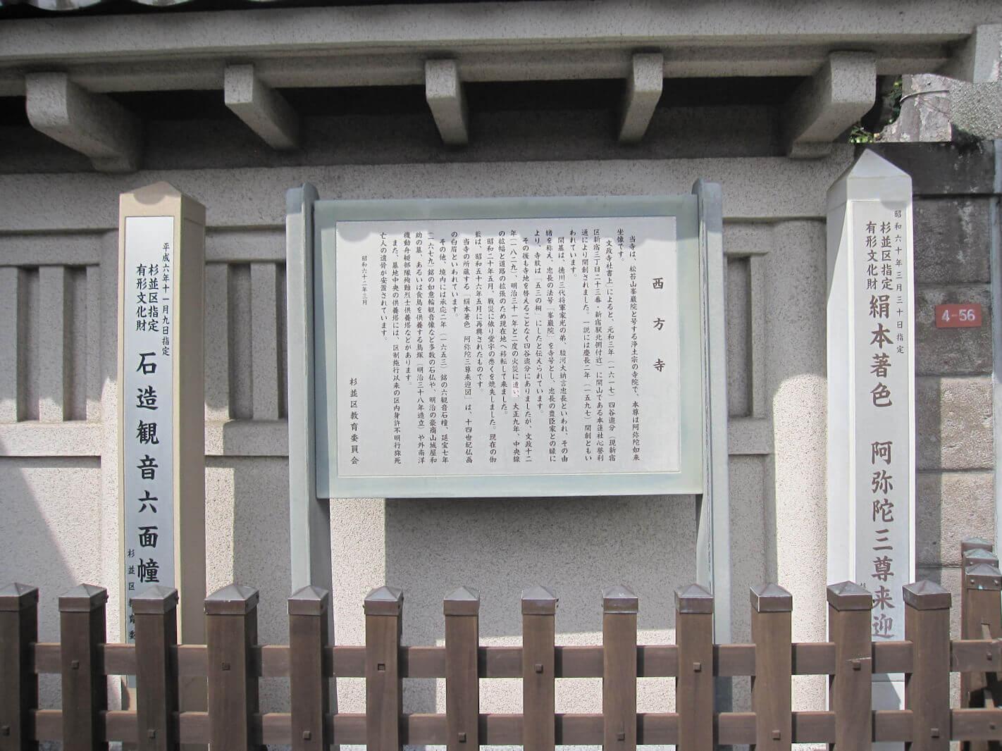 西方寺の入口(看板正面)