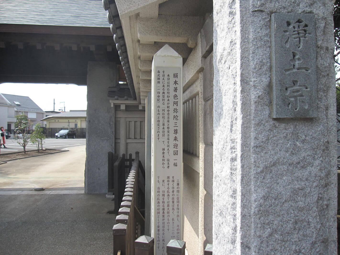 西方寺の入口(看板側面右)