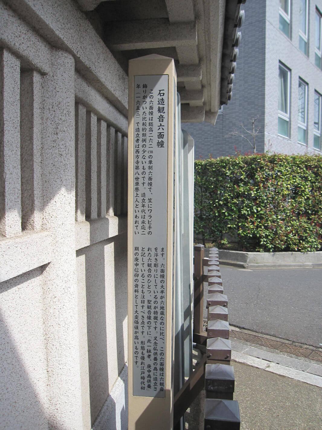 西方寺の入口(看板側面左)