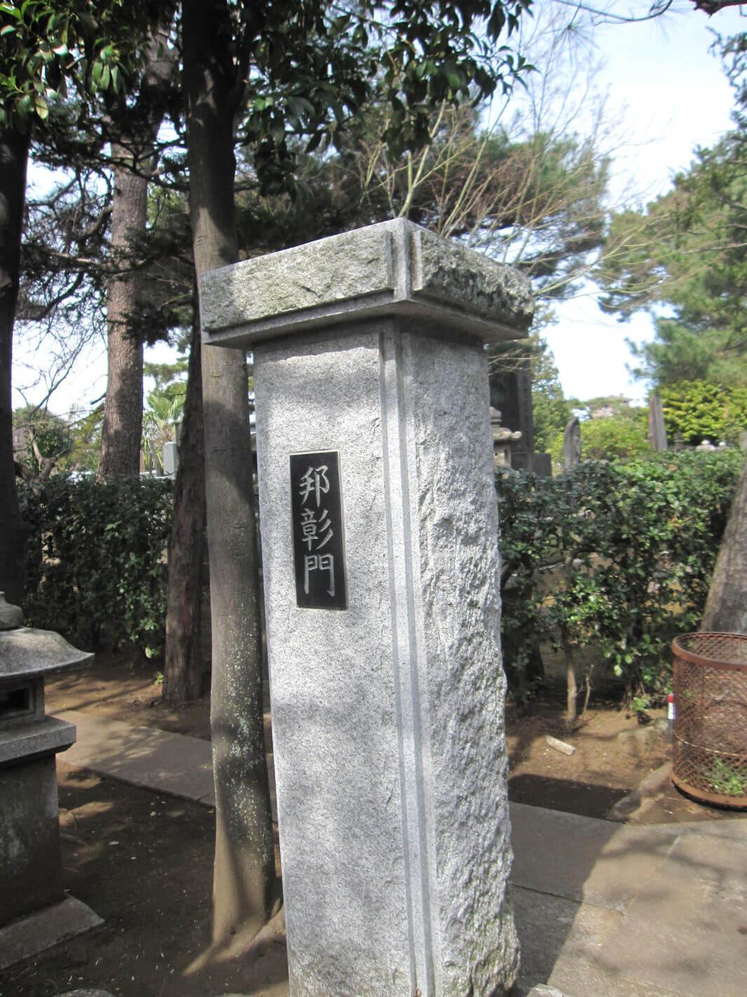 西方寺(参道入口・邦彰門)