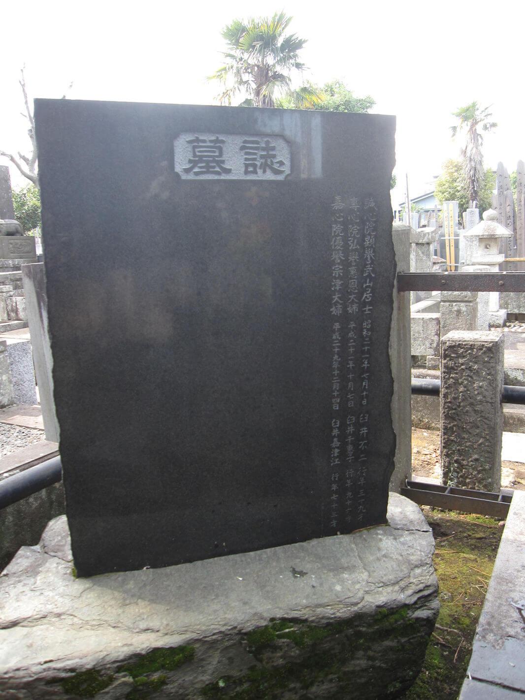西方寺(臼井甕男先生のお墓と墓標)