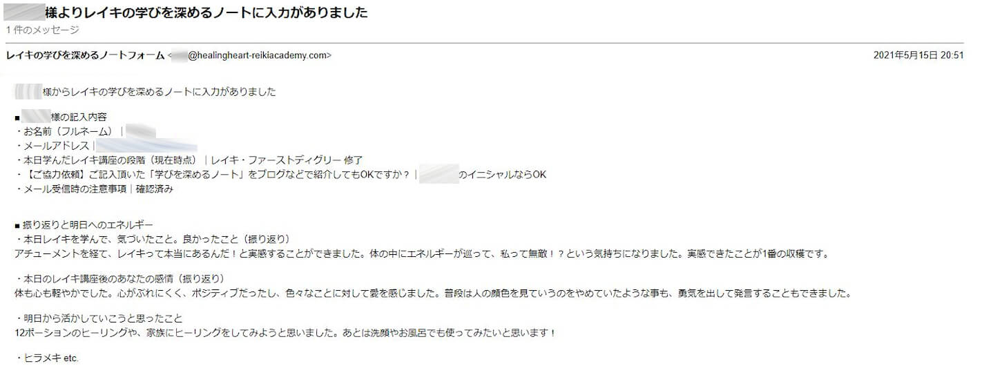 レイキ講座レビュー(ファーストディグリー)|東京都30代女性Mさん