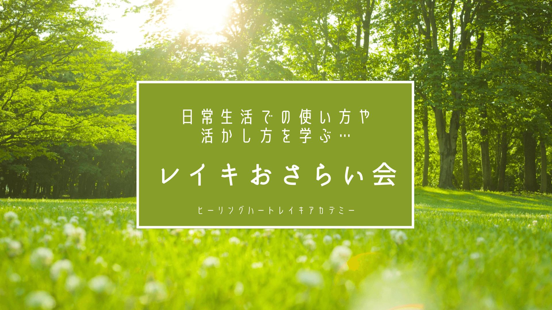 レイキおさらい会(トップバナー)