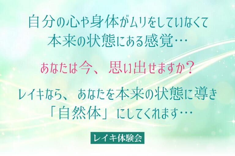 レイキ体験会(タイトル画像)