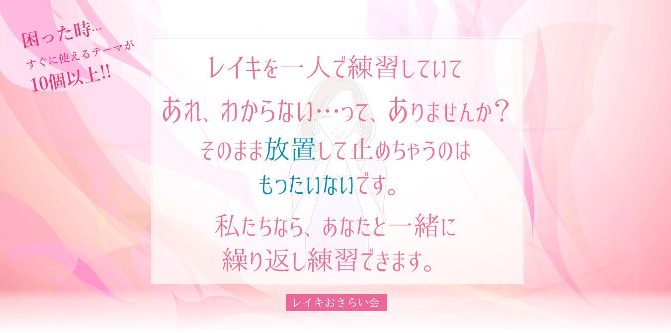 レイキおさらい会(トップページ画像)