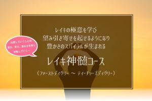 レイキ神髄コース(サムネイル)