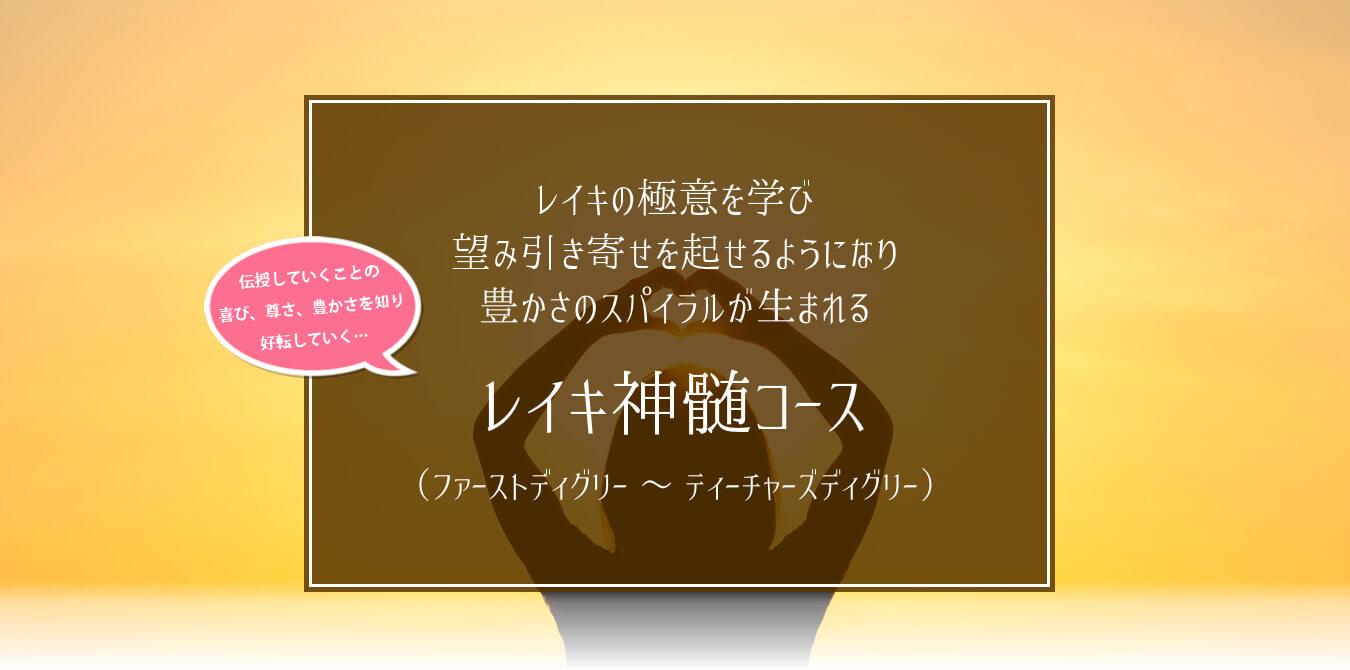 レイキ神髄コース(トップ画像)